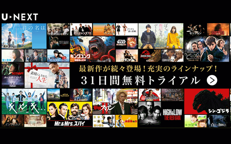 「U-NEXT 映画」の画像検索結果